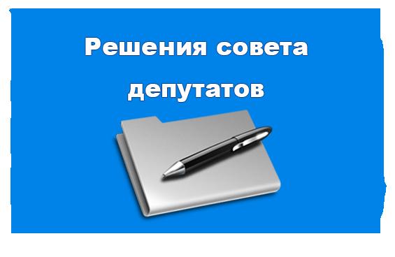 Решения совета депутатов